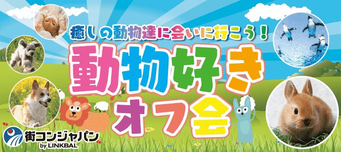 動物好きオフ会【友達作り・社会人サークル】