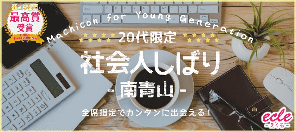11/3(土)【20代限定】社会人しばり~南青山で食べ飲みコン~