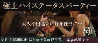★緊急特別企画『密会』豪華ラウンジで極上の交際「ハイステータス×容姿端麗女子」パーティー