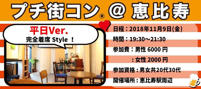 【東京都恵比寿の恋活パーティー】街コン大阪実行委員会主催 2018年11月9日