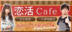 【山口県下関の恋活パーティー】合同会社Airdiver主催 2018年11月3日
