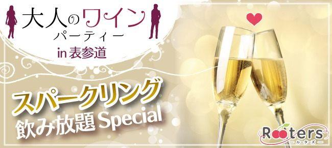 【Rooters×ソレイユ独身ワイン会】表参道De各国のスパークリングが楽しめる恋活スパークリングパーティー♪
