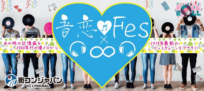 ☆音恋Fes  J-pop&J-rock☆in天神☆街コンジャパン主催☆約1,000名の参加者様の声から誕生した音楽×街コンイベント♪