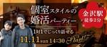 【石川県金沢の婚活パーティー・お見合いパーティー】フィオーレパーティー主催 2018年11月11日