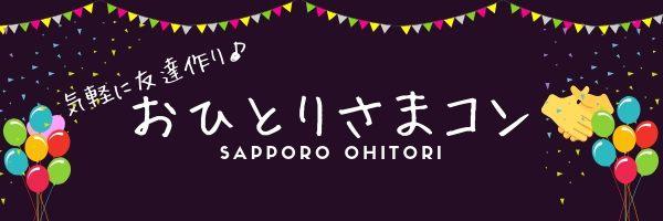 11/25 札幌おひとりさまパーティー