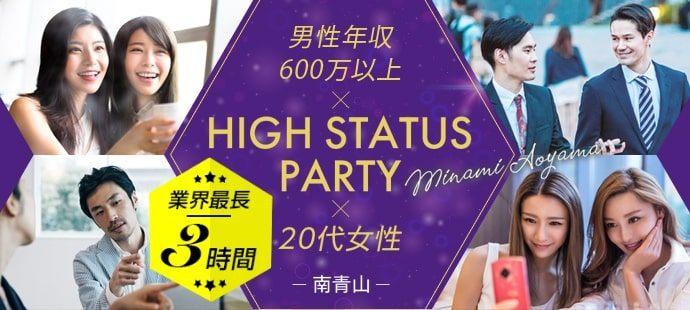 【東京都青山の恋活パーティー】LINK PARTY主催 2018年12月7日