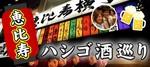【東京都恵比寿の婚活パーティー・お見合いパーティー】深月事務所主催 2018年10月17日
