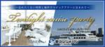 【福岡県博多の婚活パーティー・お見合いパーティー】街コンジャパン主催 2018年11月11日