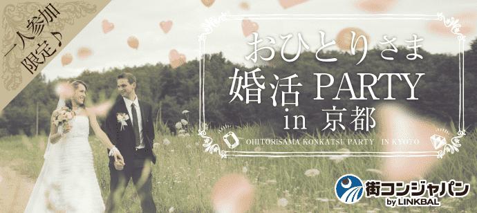 【おひとりさま参加限定☆料理付♪】婚活パーティーin京都