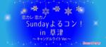 【滋賀県草津の恋活パーティー】スマートパーティー主催 2018年10月24日