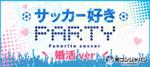 【京都府河原町の婚活パーティー・お見合いパーティー】街コンジャパン主催 2018年10月24日