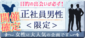 【長野県長野の恋活パーティー】合同会社Airdiver主催 2018年11月22日