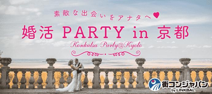 【20代限定★カジュアル♪】婚活パーティーin京都