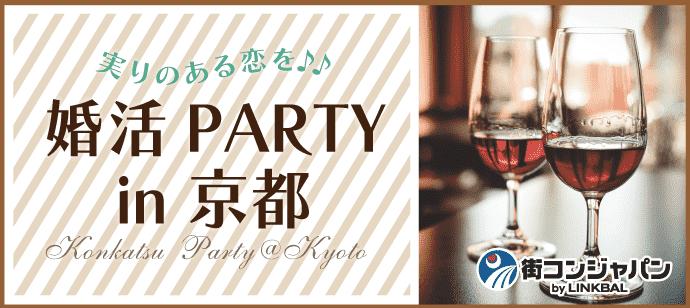 【20代前半限定☆料理付】婚活パーティーin京都