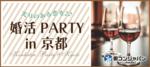 【京都府河原町の婚活パーティー・お見合いパーティー】街コンジャパン主催 2018年10月23日