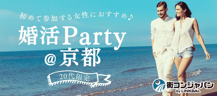 【20代後半限定☆カジュアル】婚活パーティーin京都