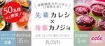 【東京都丸の内の恋活パーティー】えくる主催 2018年11月17日