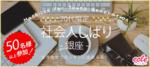【東京都銀座の恋活パーティー】えくる主催 2018年11月17日