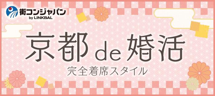 【22-27歳限定☆料理付】婚活パーティーin京都