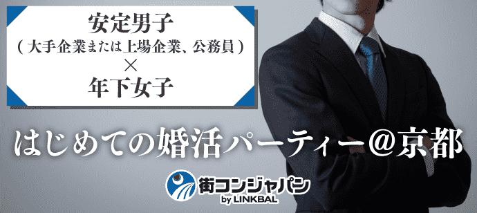 【安定男子×20代女子☆料理付】婚活パーティーin京都