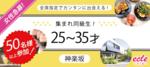 【東京都神楽坂の恋活パーティー】えくる主催 2018年11月17日