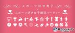 【京都府河原町の婚活パーティー・お見合いパーティー】街コンジャパン主催 2018年10月26日