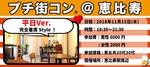 【東京都恵比寿の恋活パーティー】街コン大阪実行委員会主催 2018年11月15日