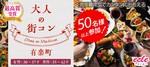 【東京都有楽町の恋活パーティー】えくる主催 2018年11月18日