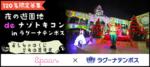 【愛知県愛知県その他の趣味コン】イベントSpoon主催 2018年12月1日