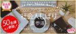 【東京都表参道の恋活パーティー】えくる主催 2018年11月18日