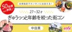 【東京都中目黒の恋活パーティー】えくる主催 2018年11月18日