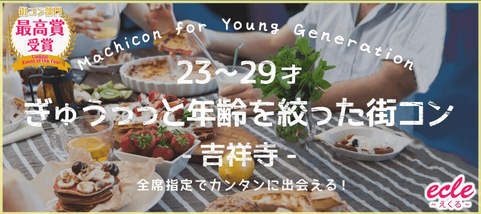 11/18(日)【23~29才】ぎゅぅっっと年齢を絞った街コン@吉祥寺
