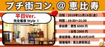 【東京都恵比寿の恋活パーティー】街コン大阪実行委員会主催 2018年11月16日