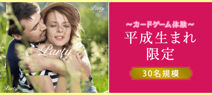 11月14日(水)【平成生まれ限定】【女性1000円】恋愛心理カードゲーム体験で大盛り上がり♪名駅ランチコン