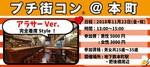 【大阪府本町の恋活パーティー】街コン大阪実行委員会主催 2018年11月23日