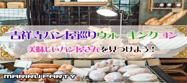11月17日(土)パン好き集合!!パン屋激戦区!吉祥寺で有名なパン屋を巡ろう!吉祥寺パン屋巡りウォーキングコン!