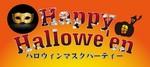 【佐賀県佐賀の恋活パーティー】ハッピーパーティー主催 2018年10月27日