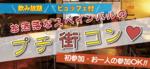 【千葉県千葉の恋活パーティー】株式会社ENC主催 2018年11月18日