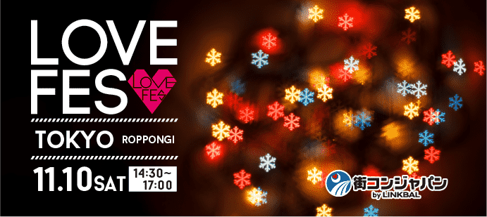 LOVE FES TOKYO !【昼の部】