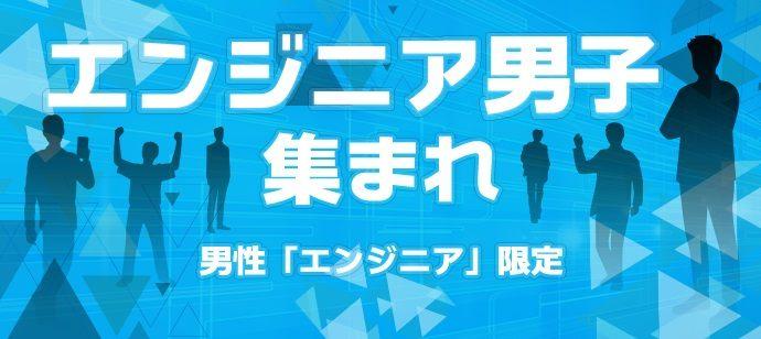 【渋谷】エンジニア男子パーティー/男性エンジニア限定★飲み放題FOOD付/全員の異性と話せます♪着席スタイル