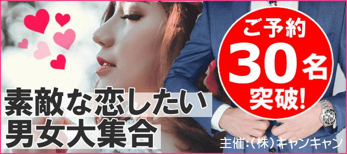 【京都府河原町の恋活パーティー】キャンキャン主催 2018年11月23日