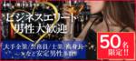 【東京都新宿の恋活パーティー】キャンキャン主催 2018年11月23日