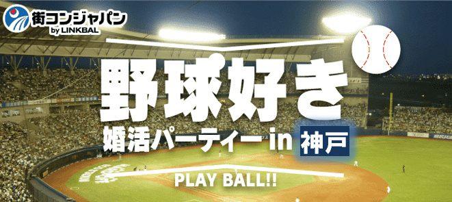 【野球好き限定☆カジュアル】婚活パーティーin神戸
