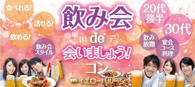 【東京都銀座の恋活パーティー】イエローバルーン主催 2018年11月10日