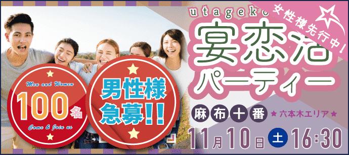 【東京都六本木の恋活パーティー】パーティーズブック主催 2018年11月10日