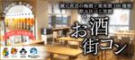 【福岡県天神の恋活パーティー】街コンジャパン主催 2018年11月18日