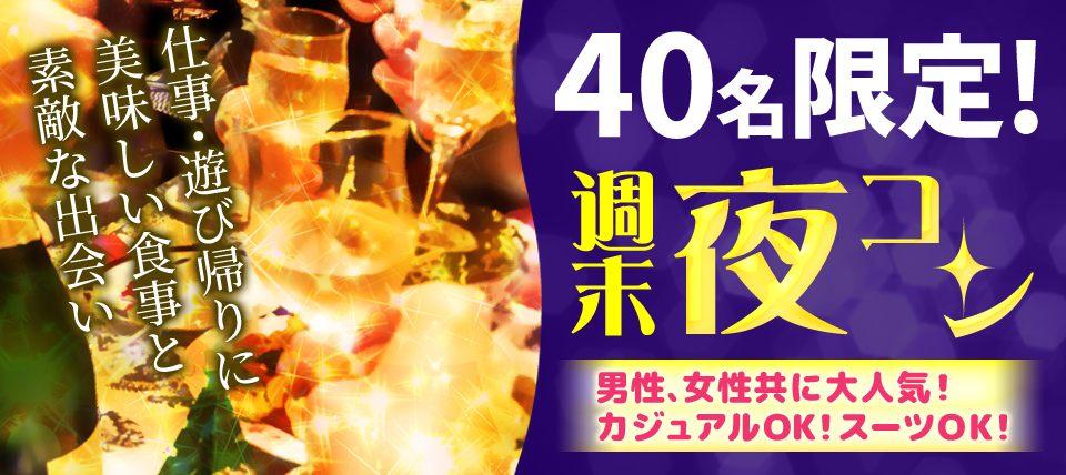 オシャレな男女が多数参加!幅広い出会いのある週末夜コンで恋人をGET♪*in静岡