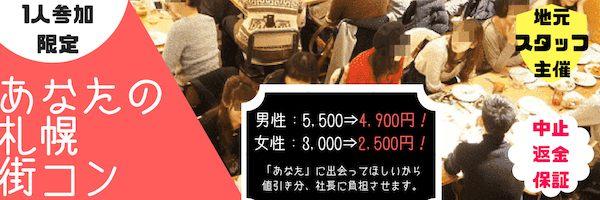 【北海道札幌駅の婚活パーティー・お見合いパーティー】LiMnect主催 2018年11月10日