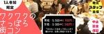 【北海道札幌駅の婚活パーティー・お見合いパーティー】LiMnect主催 2018年11月17日
