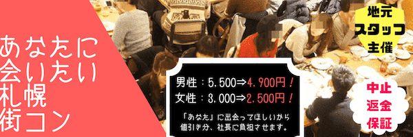 11/18 あなたに会いたい札幌街コン♪~中止返金保証~ちょっと年の差なんですよ。今回。